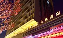 必威手机客户端下载广莱美居酒店-必威手机客户端下载子海必威电竞娱乐